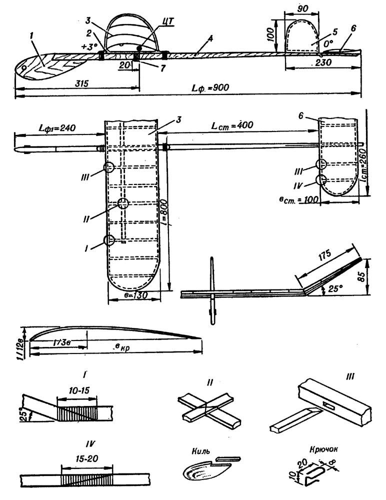 модели планера: 1 - груз;