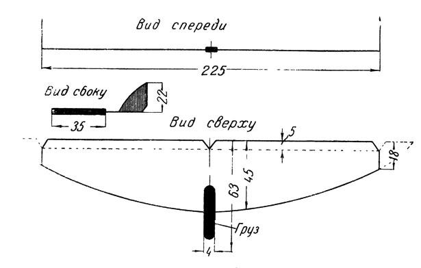 Модель планера типа 'парабола'