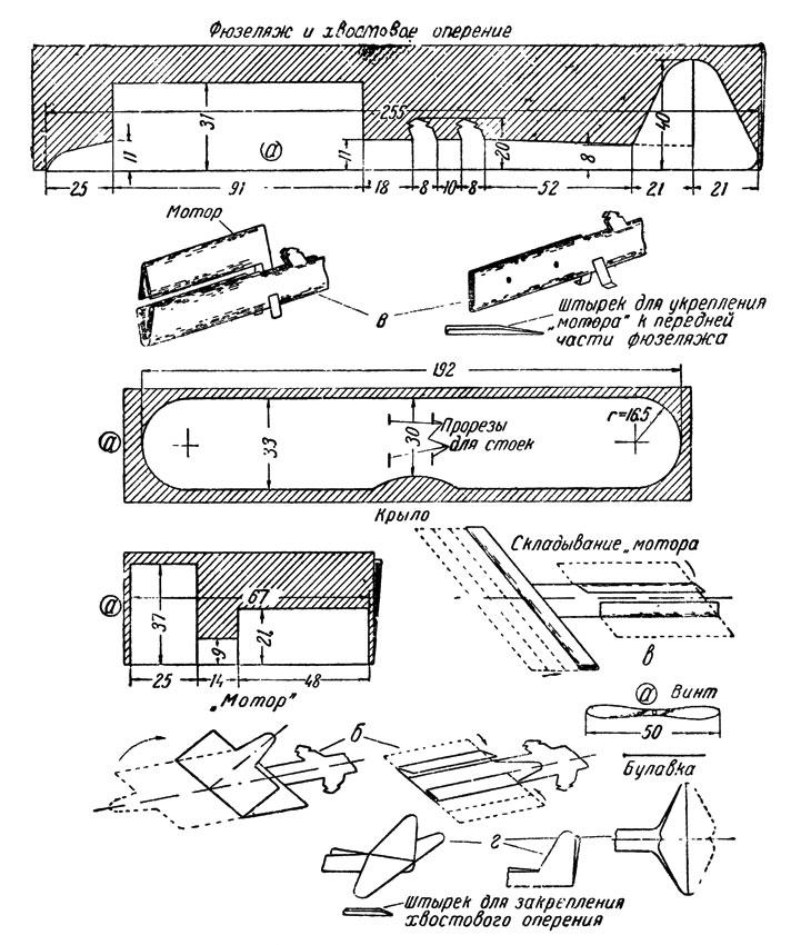 Изготовление бумажного самолет